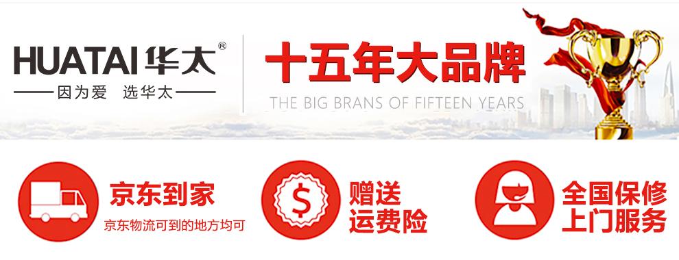 厨卫品牌HUATAI华太电器油烟机