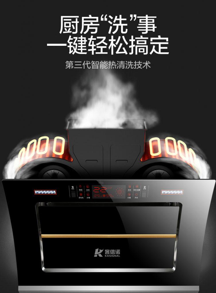 自动清洗油烟机